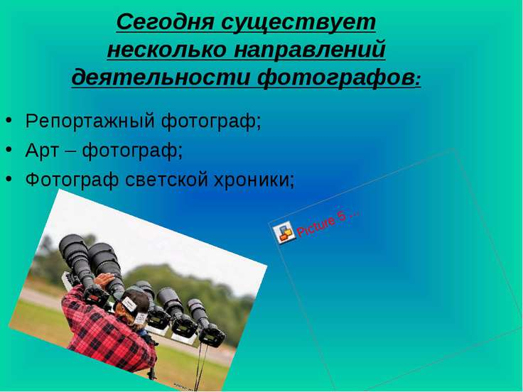 Сегодня существует несколько направлений деятельности фотографов: Репортажный...