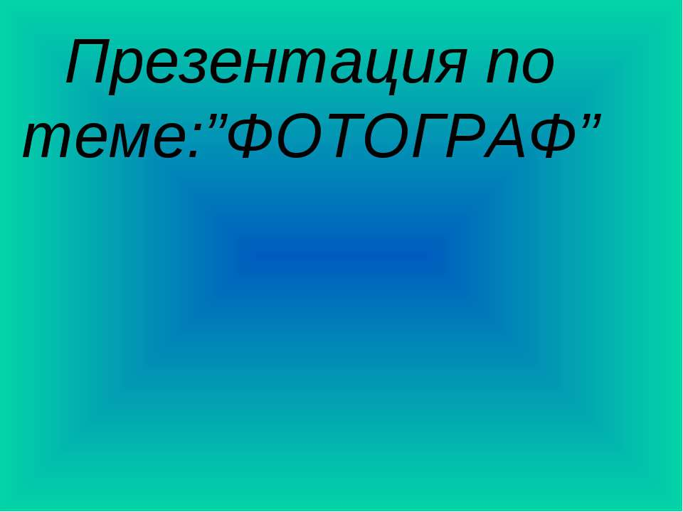 "Презентация по теме:""ФОТОГРАФ"""