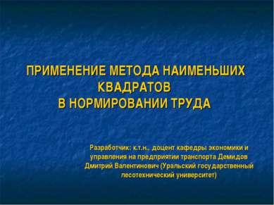 ПРИМЕНЕНИЕ МЕТОДА НАИМЕНЬШИХ КВАДРАТОВ В НОРМИРОВАНИИ ТРУДА Разработчик: к.т....