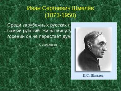 Иван Сергеевич Шмелёв (1873-1950) Среди зарубежных русских писателей Шмелёв –...