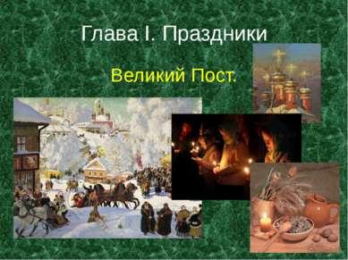 Глава I. Праздники Великий Пост.