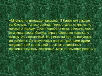 «Мясные на площади закрыты. И Коровкин закрыл колбасную. Только рыбная Горнос...
