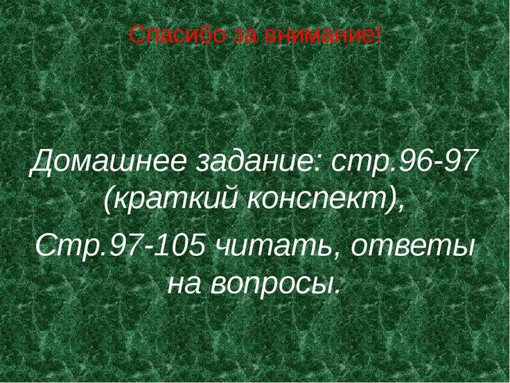 Спасибо за внимание! Домашнее задание: стр.96-97 (краткий конспект), Стр.97-1...