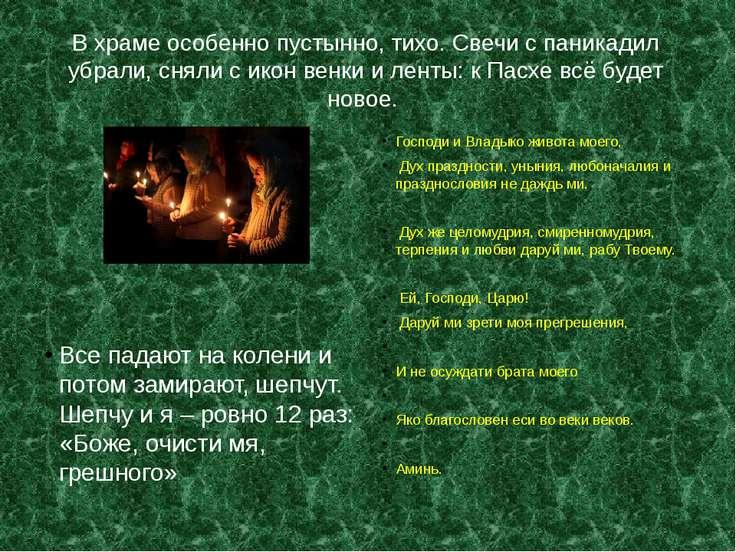 В храме особенно пустынно, тихо. Свечи с паникадил убрали, сняли с икон венки...