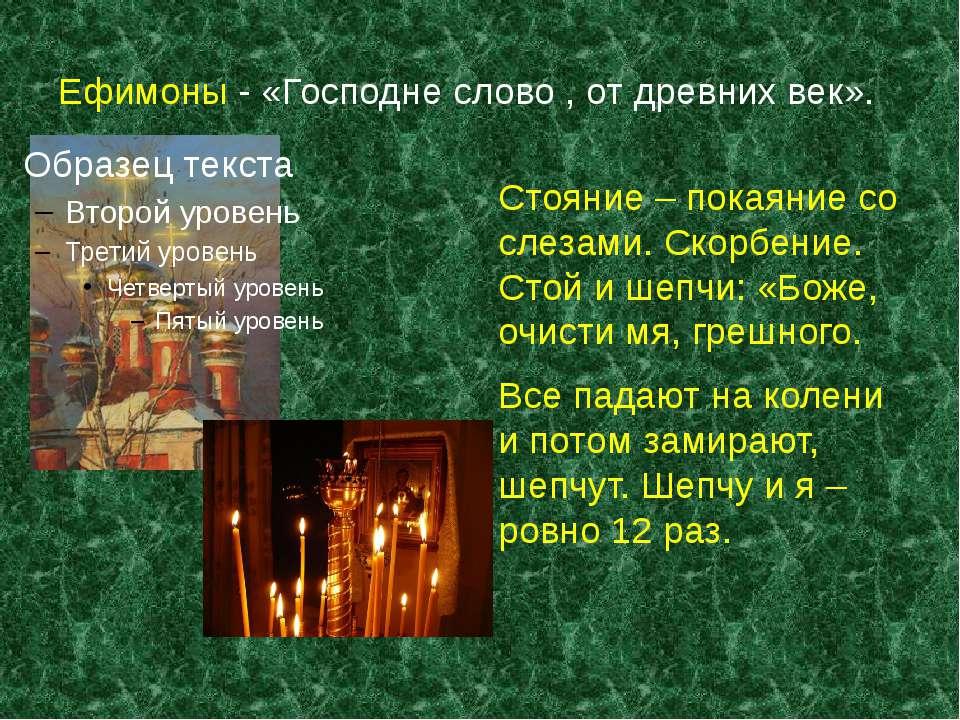 Ефимоны - «Господне слово , от древних век». Стояние – покаяние со слезами. С...