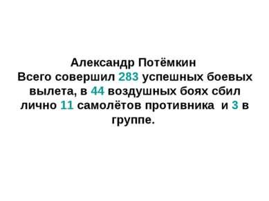 Александр Потёмкин Всего совершил 283 успешных боевых вылета, в 44 воздушных ...