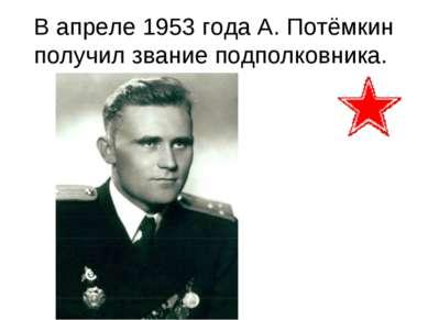 В апреле 1953 года А. Потёмкин получил звание подполковника.