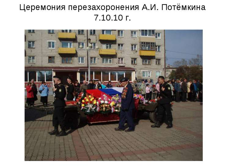 Церемония перезахоронения А.И. Потёмкина 7.10.10 г.