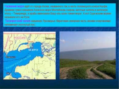 Название моря идёт от города Азова, названного так в честь половецкого князя ...