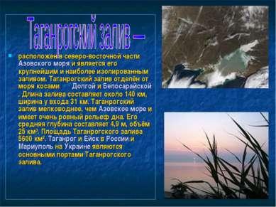 расположен в северо-восточной части Азовского моря и является его крупнейшим ...