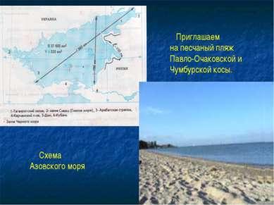 Схема Азовского моря Приглашаем на песчаный пляж Павло-Очаковской и Чумбурско...