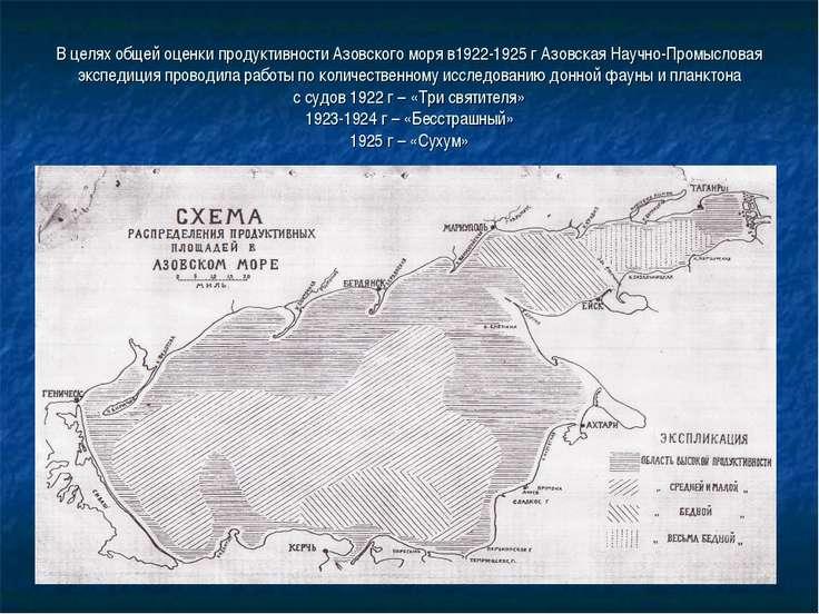 В целях общей оценки продуктивности Азовского моря в1922-1925 г Азовская Науч...