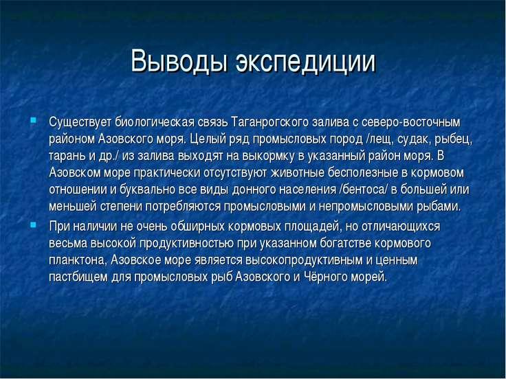 Выводы экспедиции Существует биологическая связь Таганрогского залива с север...