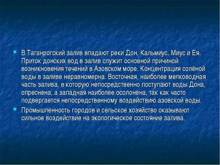 В Таганрогский залив впадают реки Дон, Кальмиус, Миус и Ея. Приток донских во...