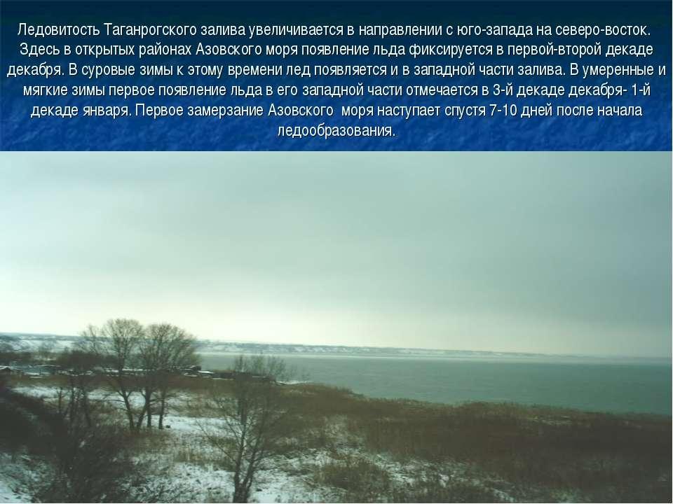 Ледовитость Таганрогского залива увеличивается в направлении с юго-запада на ...