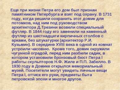 Еще при жизни Петра его дом был признан памятником Петербурга и взят под охра...