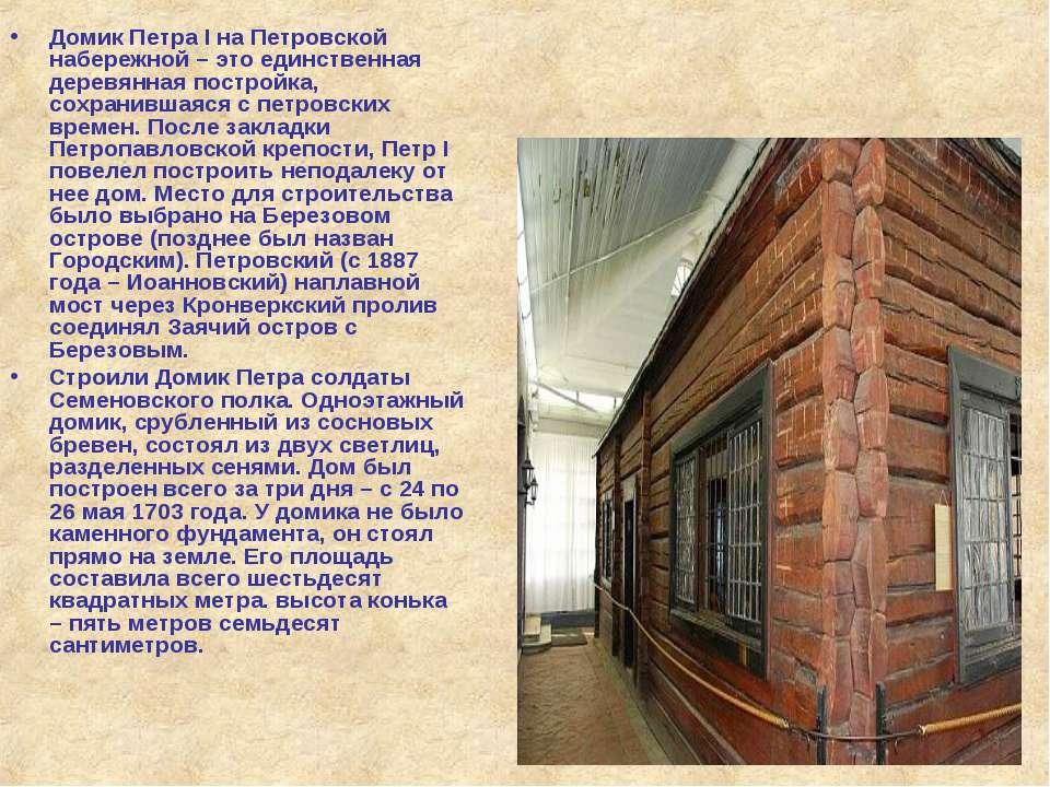 Домик Петра I на Петровской набережной – это единственная деревянная постройк...