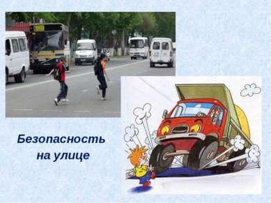 Безопасность на улице