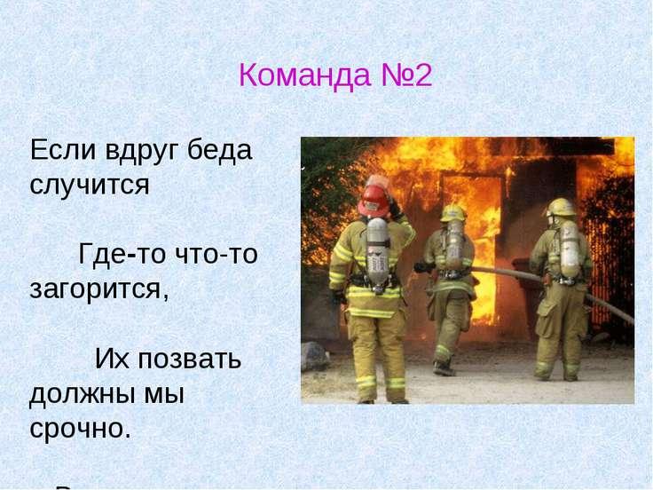 Если вдруг беда случится Где-то что-то загорится, Их позвать должны мы срочно...