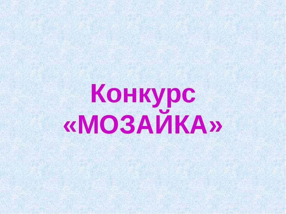 Конкурс «МОЗАЙКА»