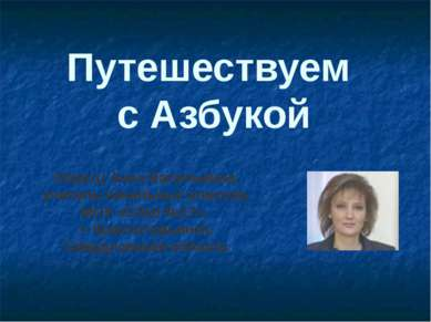 Путешествуем с Азбукой Лоретц Анна Васильевна, учитель начальных классов, МОУ...