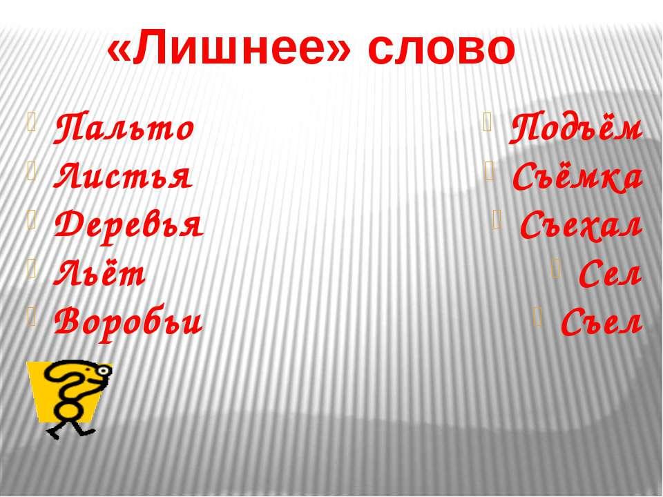 Пальто Листья Деревья Льёт Воробьи Подъём Съёмка Съехал Сел Съел «Лишнее» слово