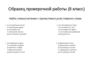 Образец проверочной работы (8 класс) Найти словосочетание с причастием в роли...