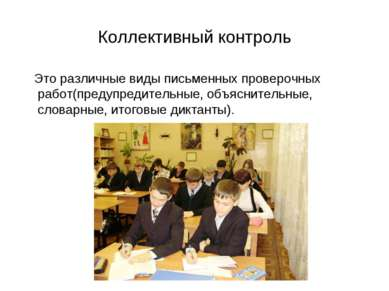 Коллективный контроль Это различные виды письменных проверочных работ(предупр...