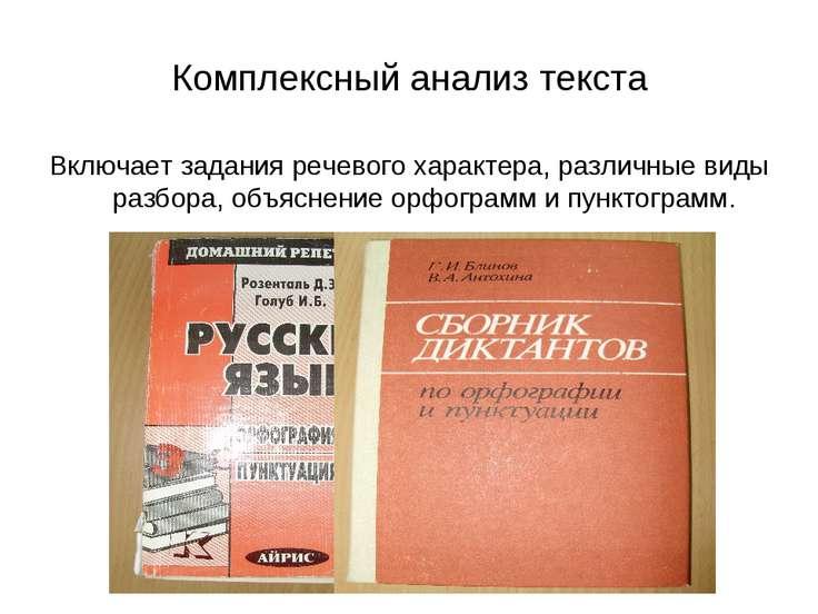 Комплексный анализ текста Включает задания речевого характера, различные виды...
