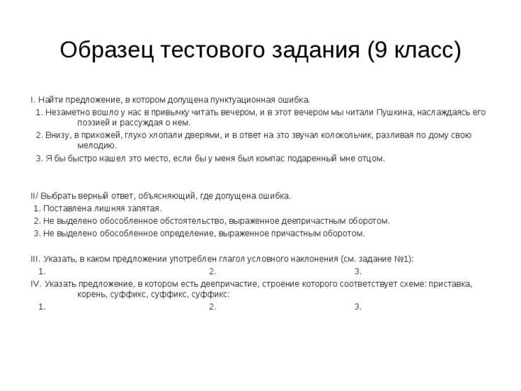 Образец тестового задания (9 класс) I. Найти предложение, в котором допущена ...