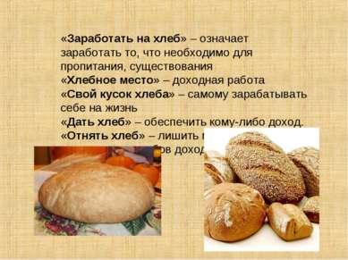 «Заработать на хлеб» – означает заработать то, что необходимо для пропитания,...