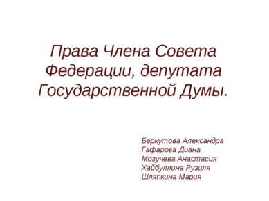 Права Члена Совета Федерации, депутата Государственной Думы. Беркутова Алекса...