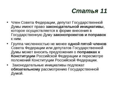 Статья 11 Член Совета Федерации, депутат Государственной Думы имеют право зак...