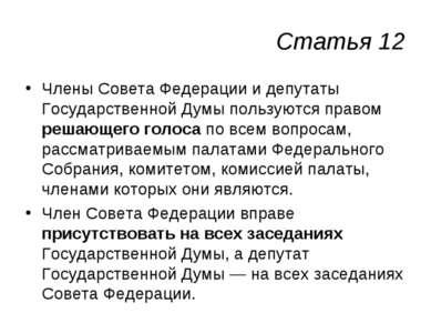 Статья 12 Члены Совета Федерации и депутаты Государственной Думы пользуются п...
