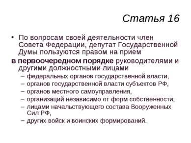 Статья 16 По вопросам своей деятельности член Совета Федерации, депутат Госуд...