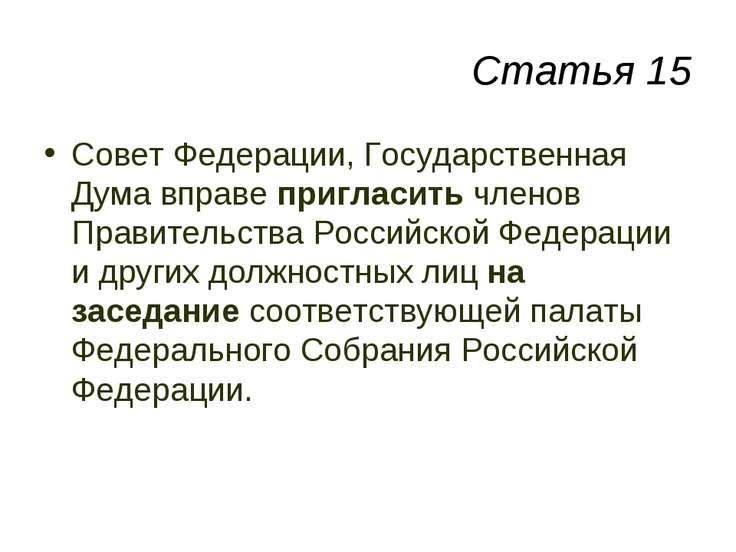 Статья 15 Совет Федерации, Государственная Дума вправе пригласить членов Прав...