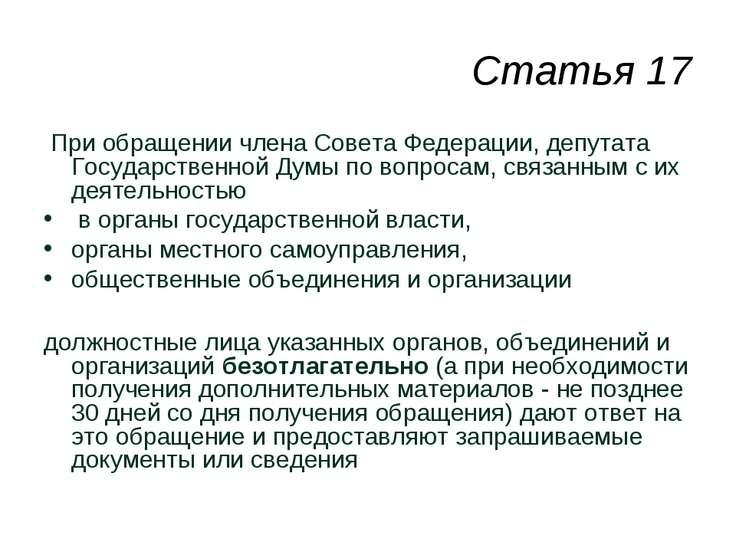 Статья 17 При обращении члена Совета Федерации, депутата Государственной Дум...
