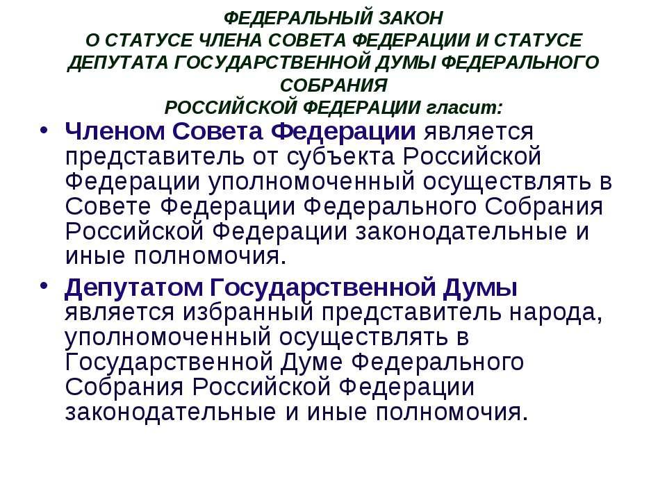 ФЕДЕРАЛЬНЫЙ ЗАКОН О СТАТУСЕ ЧЛЕНА СОВЕТА ФЕДЕРАЦИИ И СТАТУСЕ ДЕПУТАТА ГОСУДАР...