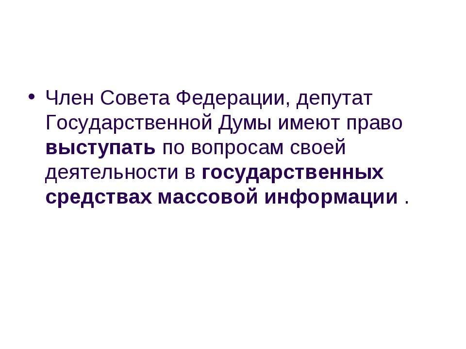Член Совета Федерации, депутат Государственной Думы имеют право выступать по ...