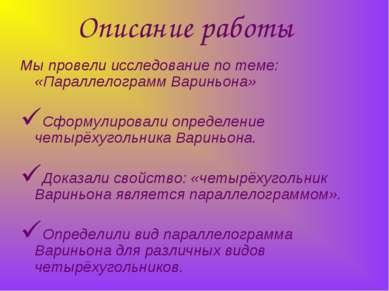 Описание работы Мы провели исследование по теме: «Параллелограмм Вариньона» С...