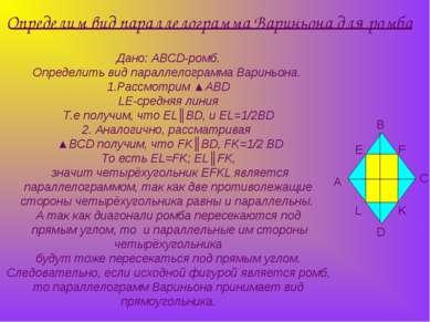 Дано: АBCD-ромб. Определить вид параллелограмма Вариньона. 1.Рассмотрим ▲ABD ...
