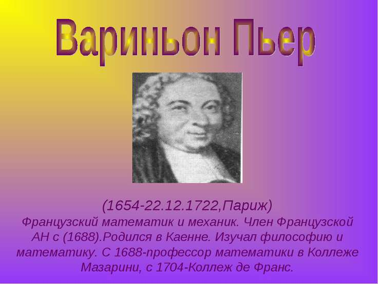 (1654-22.12.1722,Париж) Французский математик и механик. Член Французской АН ...