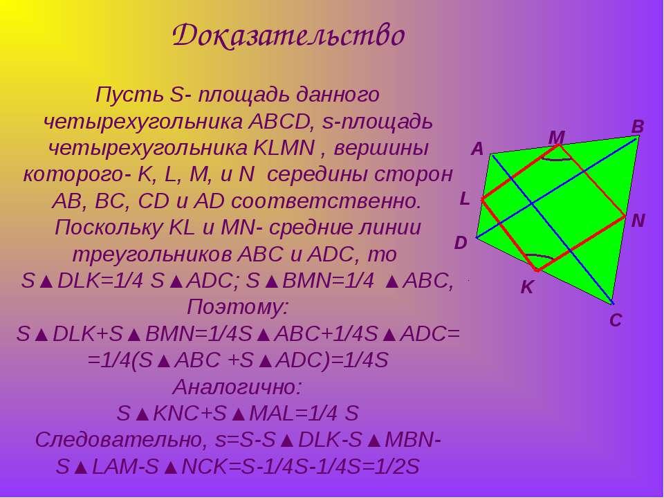 Доказательство Пусть S- площадь данного четырехугольника ABCD, s-площадь четы...
