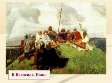 В.Васнецов. Боян.