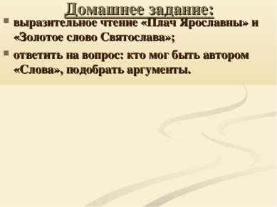 Домашнее задание: выразительное чтение «Плач Ярославны» и «Золотое слово Свят...
