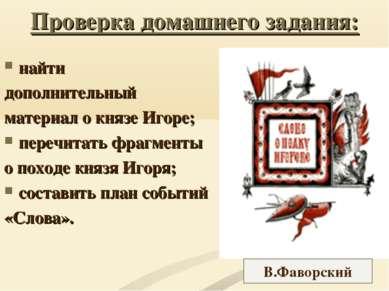 Проверка домашнего задания: найти дополнительный материал о князе Игоре; пере...