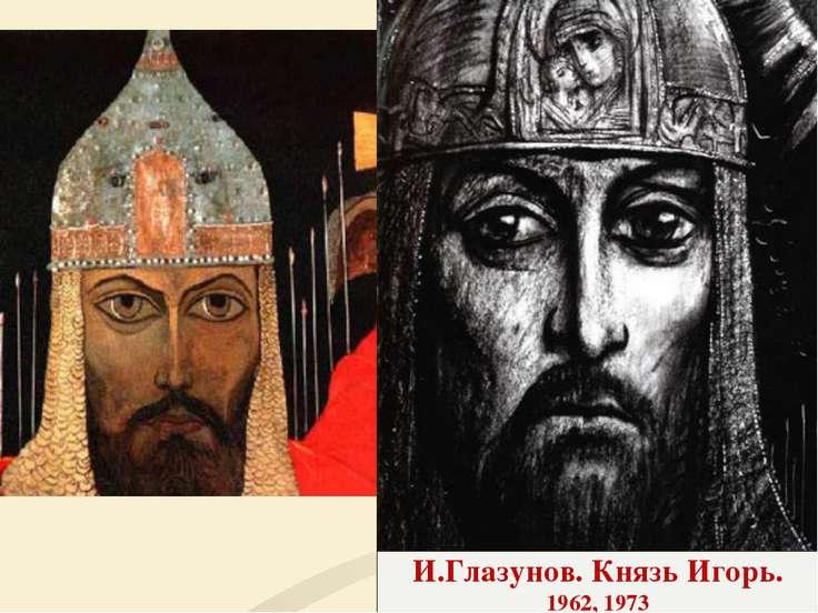 И.Глазунов. Князь Игорь. 1962, 1973