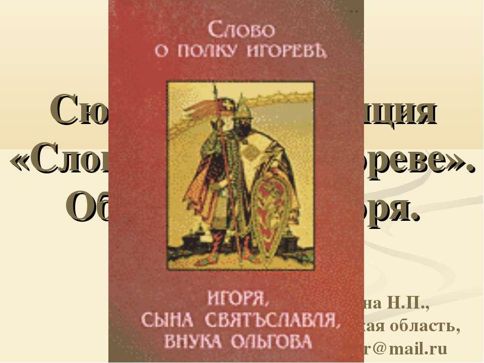 Жанр. Сюжет и композиция «Слова о полку Игореве». Образ князя Игоря. Даньшина...