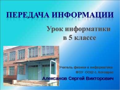 Учитель физики и информатики МОУ ООШ с. Котоврас Алексанов Сергей Викторович