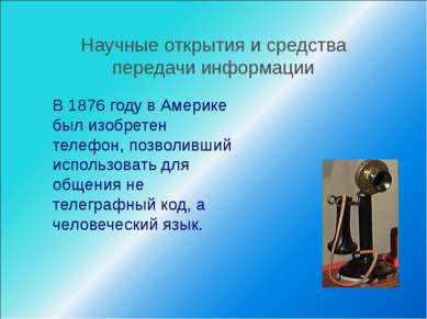 Научные открытия и средства передачи информации В 1876 году в Америке был изо...